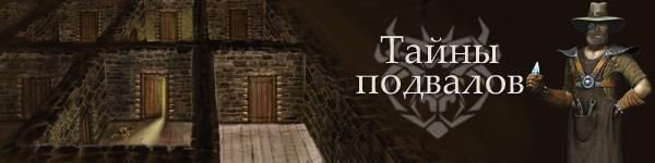 Ловушки в Подвалах